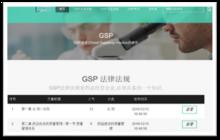 GSP藥品經營質量管理規范模擬教學軟件