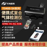 便攜式四合一氣體檢測儀TD400-SH-M4復合式氣體檢測儀