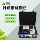 方科植物葉綠素計FK-YL04
