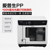 爱普生PP-100N网络版光盘打印刻录机 智能刻录打印一体 无需值守