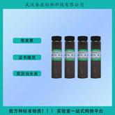 GBW(E)100129  鲅魚中有機氯農藥標準物質  5g  食品類標準物質