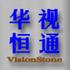 北京华视恒通系统技术有限公司