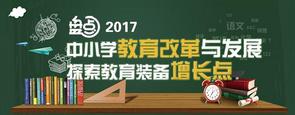 盤點2017中小學教育改革與發展