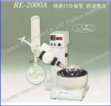 RE-2000A旋转蒸发仪
