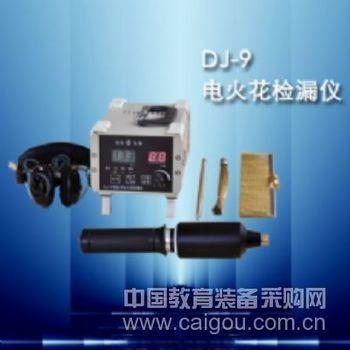 DJ-9,电火花检漏仪厂家,价格