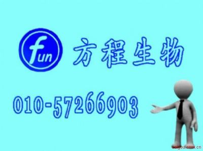 北京酶免分析代测 鱼类促性腺激素释放激素(GnRH)ELISA Kit价格