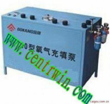 氧气充填泵 型号:XSM/YYZ-30