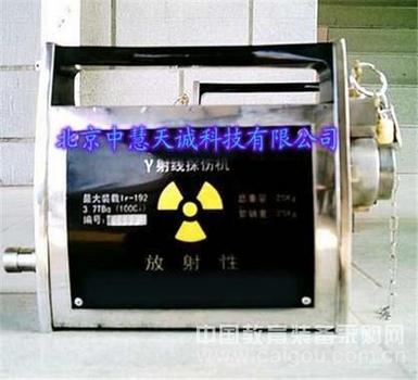 铱192γ射线探伤机 型号:JTS-B