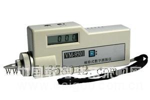 袖珍式数字测振仪/数字测振仪 型号:CY2-VM9501