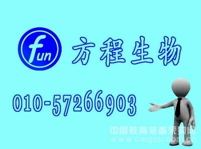 人凝血因子Ⅲ(FⅢ)ELISA试剂盒,北京现货