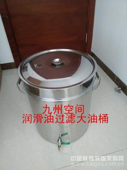 供应九州不锈钢过滤油桶销售/尺寸400*400(mm)=50升