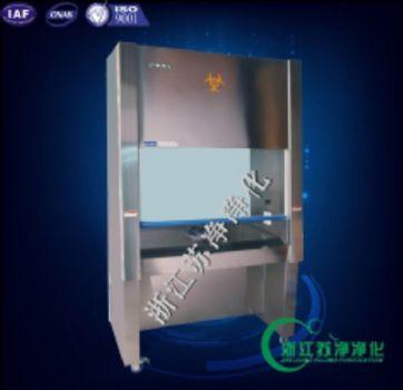 浙江苏净半排风二级生物洁净安全柜BSC-1600IIA2