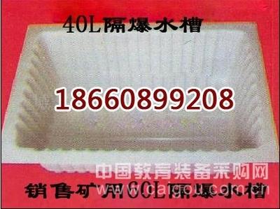 GS80L矿用隔爆水槽 供销陕西榆林优质80L矿用隔爆水槽