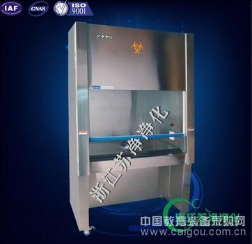 浙江苏净,全排风生物洁净安全柜 产品技术参数BSC-1000IIB2