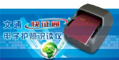 护照识别仪