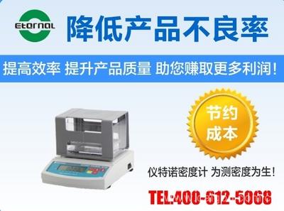 快速检测精细化工溶液的密度计