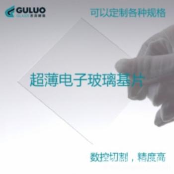 古洛供应0.55mm电子玻璃基片/尺寸可定制/量大更优惠