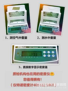 天津哪里有卖测试塑料颗粒比重的仪器
