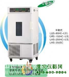 恒湿恒温箱(原LSH-HC系列升级换代产品)LSH-250HC-Ⅱ
