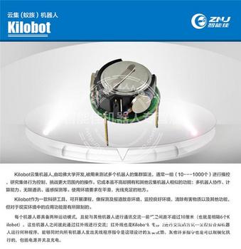 智能佳 Kilobot(10个盒装)云集机器人 瑞士进口 实验室开发专用轮式机器人教学设备