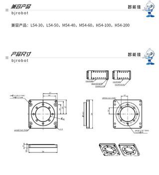 智能佳 机器人结构件套装 工业舵机 副舵盘 FRP54-I110K Set
