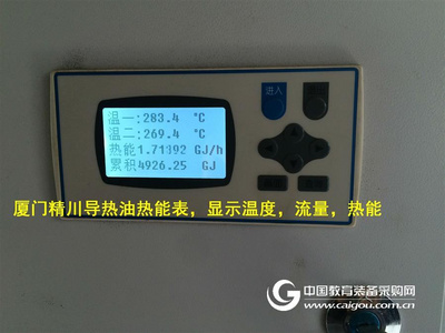 锅炉改造导热油热量表,纺织厂,皮革厂钟爱精川导热油热能表