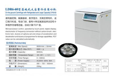 LD6-60大容量冷冻离心机