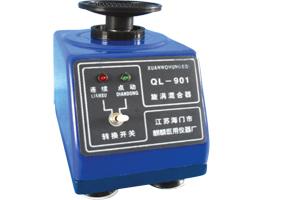 QL-901旋涡混合器