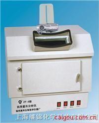 ZF-1紫外分析仪