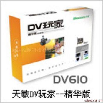 济南天敏DV玩家--精华版(DV610)