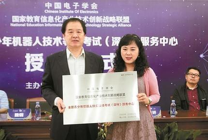 全国青少年机器人技术等级考试 深圳首次开考
