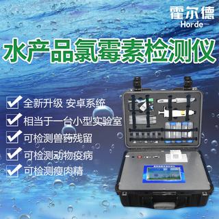 霍尔德氯霉素快速检测系统设备HED - LMS氯霉素快速检测系统设备