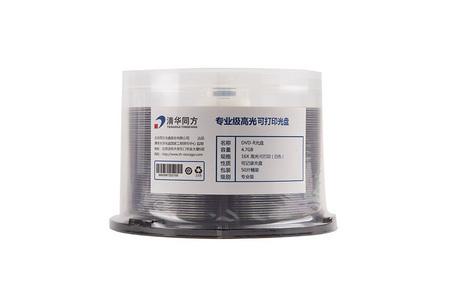 清華同方DVD專業可打印光盤
