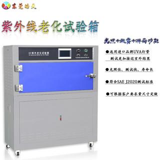 尼龙复合材料耐气候光照紫外线老化试验箱皓天厂家