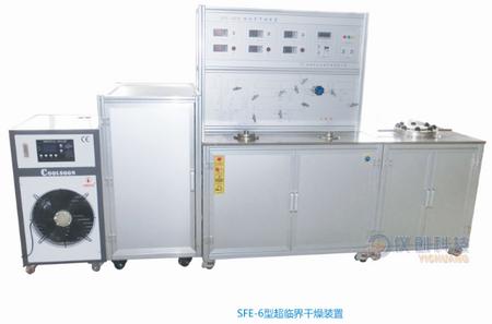 SFE-6型超临界干燥装置