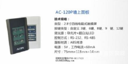 AC-120P墙上面板