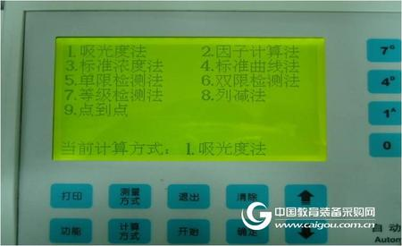 科华酶标仪/上海酶标仪/酶标仪品牌排行