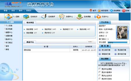 奥龙在线网络学习平台