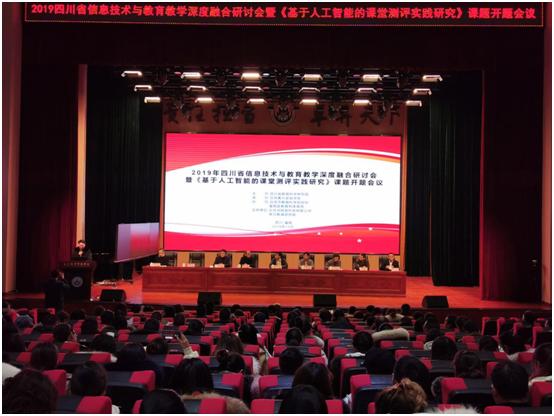 深度融合|希沃助力2019四川省信息技术与教育教学深度融合研讨会顺利召开