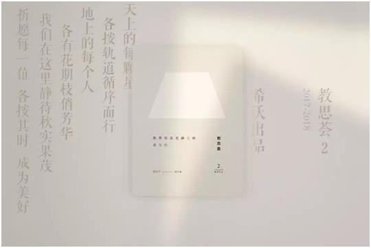 希沃《教思荟2》发行   灯下的故事,由教育先行者书写着