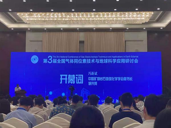 """热烈祝贺剑灵科技参加""""第三届全国气体同位素技术与地球科学应用研讨会"""""""
