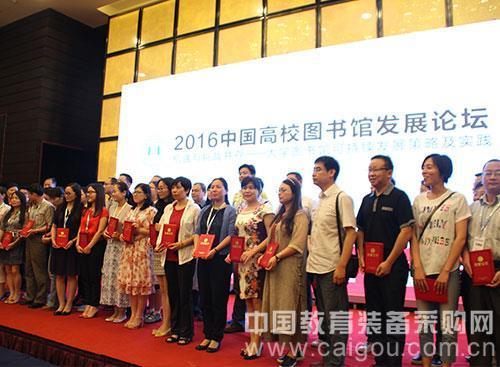 2016中国高校图书馆发展论坛圆满落幕