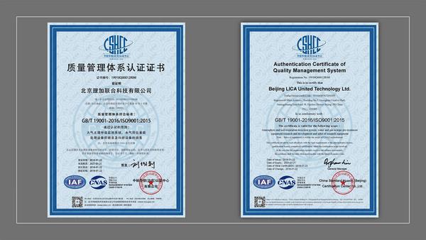喜讯:理加联合通过ISO9001质量管理认证