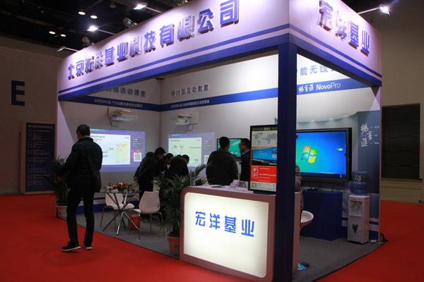 宏洋基业盛装出席未来教育装备展
