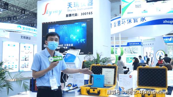 助力环境监测检测 天瑞仪器亮相2021中国国际环保展