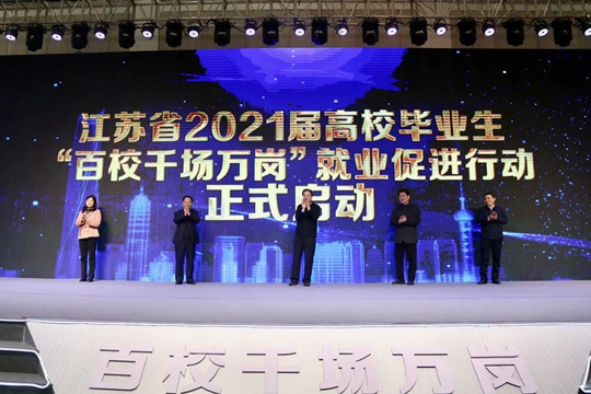 江苏省启动2021届高校毕业生就业促进行动