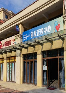 长海御墅健康管理中心健康地产模式解析