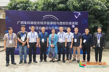 百色学院组织参加广西本科高校在线开放课程与虚拟仿真实验室教学...