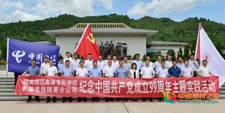 """陇南师范高等专科学校与中国电信陇南分公司签订""""党建翼联""""""""5G+智慧校园""""战略合作框架协议"""