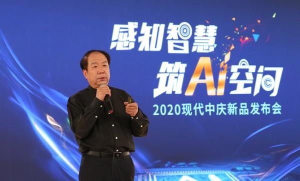 中庆2020新品发布,智能终端筑AI教育空间
